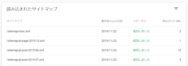 Search Consoleでサイトマップ送信の手順6