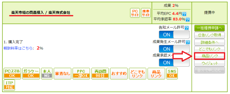 Cocoonでの商品リンクデータ入力8