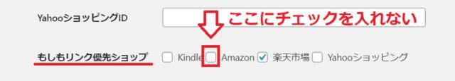 AmazonリンクPA-API2