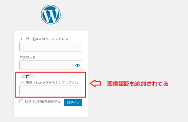 SiteGuard WP Pluginの設定方法3