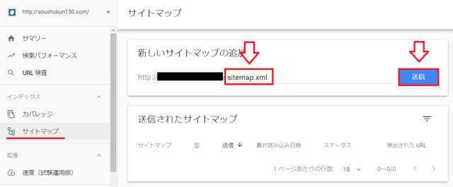 Search Consoleでサイトマップ送信の手順4