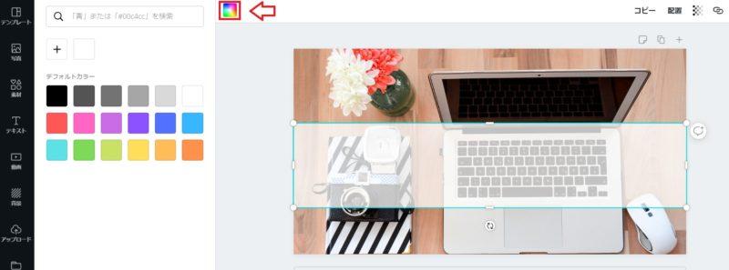 アイキャッチ画像に文字を入れる手順10