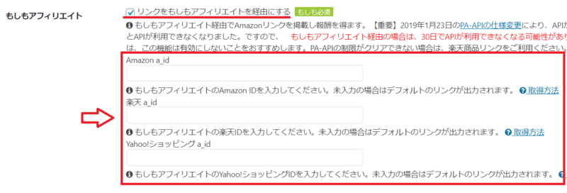 Cocoonでの商品リンクデータ入力12