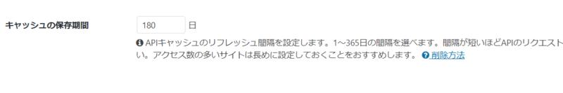 Cocoonでの商品リンクデータ入力13