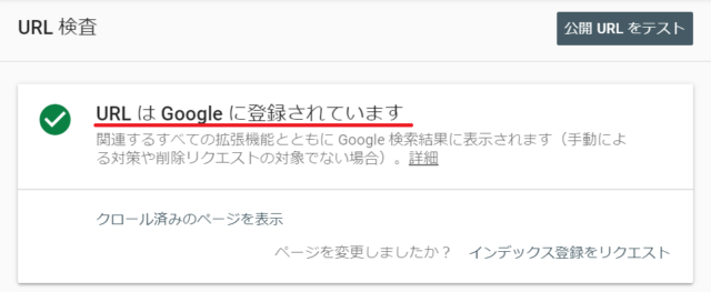 Search ConsoleでFetchする手順3
