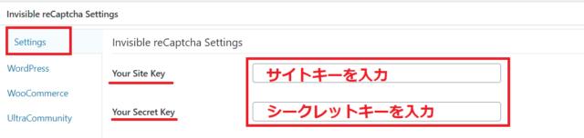 invisible reCAPTCHAの設定方法11