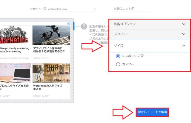 Cocoonで関連コンテンツ広告を設置する手順4