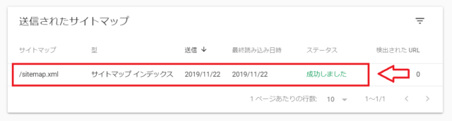 Search Consoleでサイトマップ送信の手順5