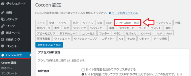 CocoonをSearch Consoleに登録する手順1