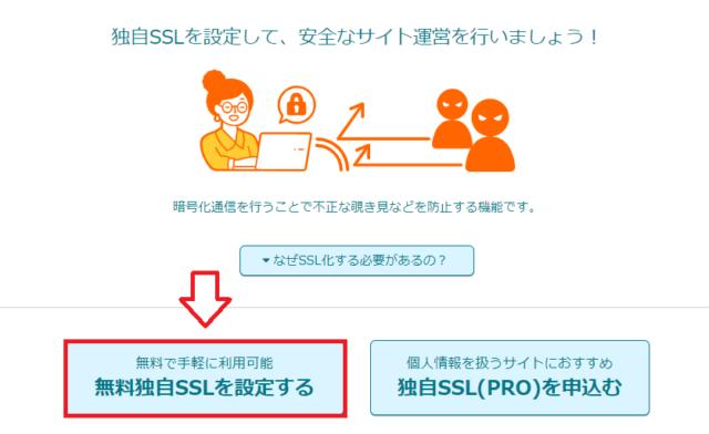 ロリポップのSSL設定2