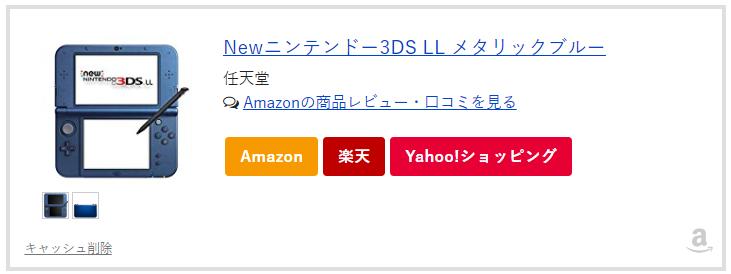 Cocoonでの商品リンクデータ入力17