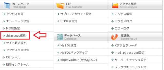 adstxtファイルの確認方法6