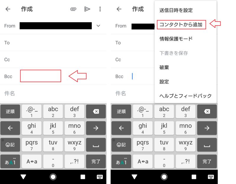 gmail一斉送信スマホ3