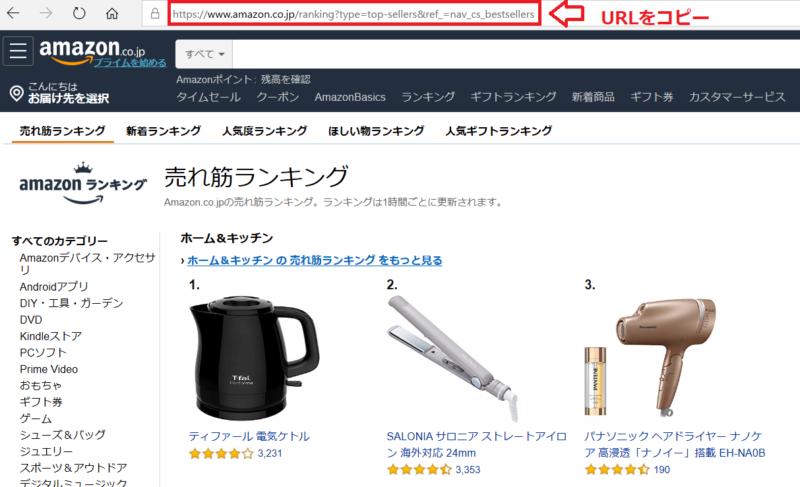もしもアフィリエイトAmazon商品リンク作成手順6