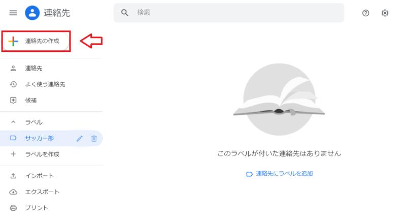 Gmail連絡先の追加5