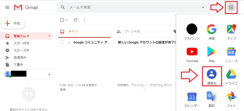Gmail連絡先の追加1