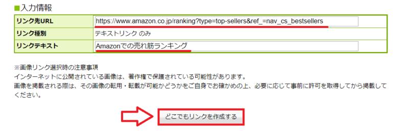 もしもアフィリエイトAmazon商品リンク作成手順7