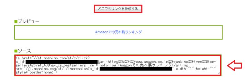 もしもアフィリエイトAmazon商品リンク作成手順8