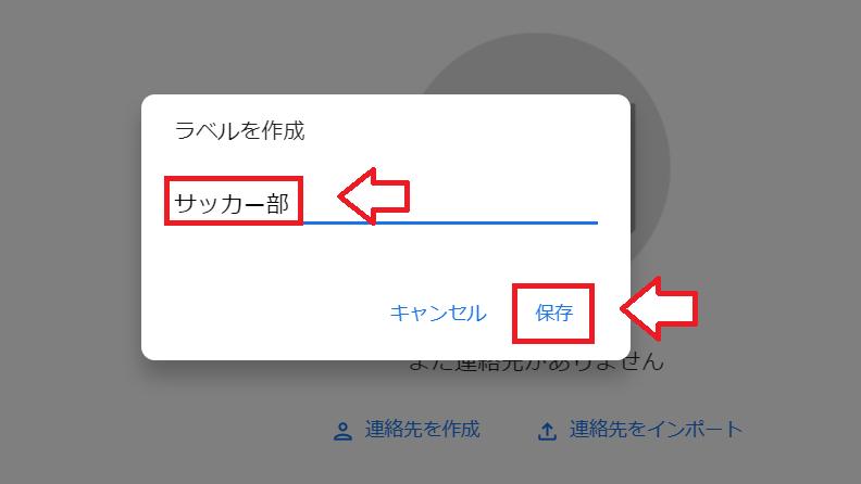 Gmail連絡先の追加4