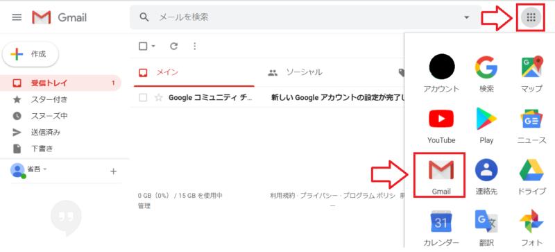 Gmailでのbccメール一斉送信の手順1