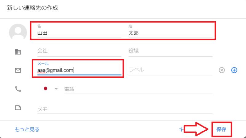Gmail連絡先の追加6