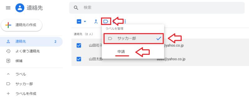 Gmail連絡先の追加9