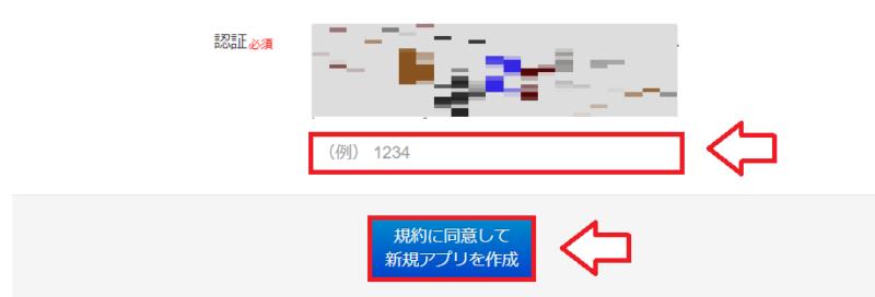 楽天アプリID取得手順7