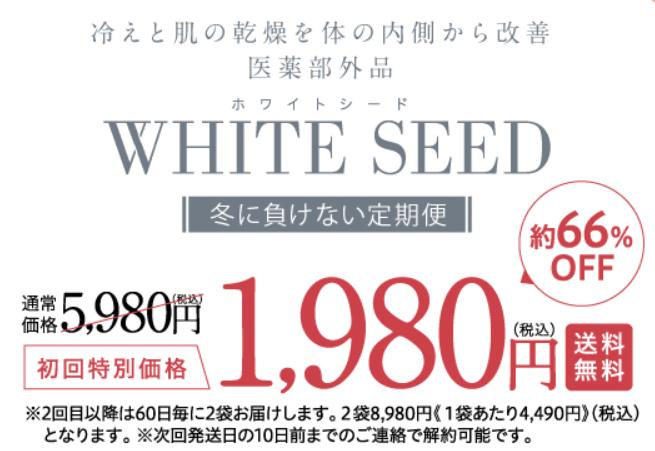 ホワイトシード公式サイトでの価格
