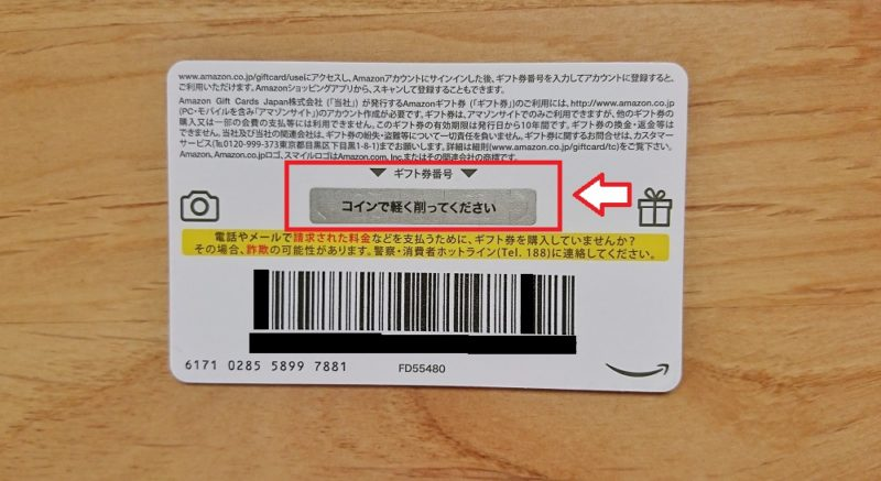 Amazonギフト券カードタイプ裏面3