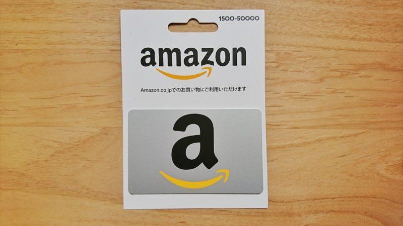 コンビニで買えるAmazonギフト券カードタイプ