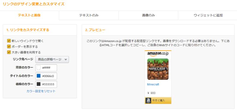 Amazonアソシエイトでアンドロイドアプリを紹介する手順4