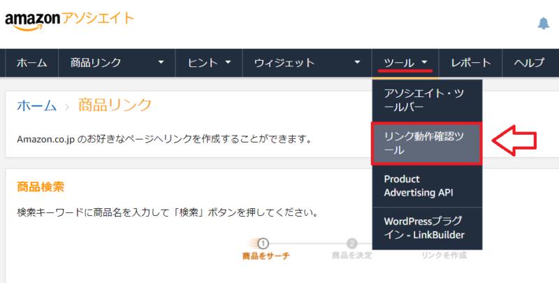 Amazonアソシエイトで短縮URLを作成する手順6