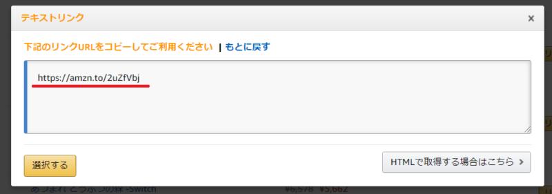 Amazonアソシエイトで短縮URLを作成する手順5