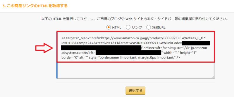 Amazonアソシエイトでアンドロイドアプリを紹介する手順5