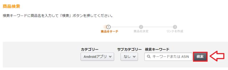 Amazonアソシエイトでアンドロイドアプリを紹介する手順2