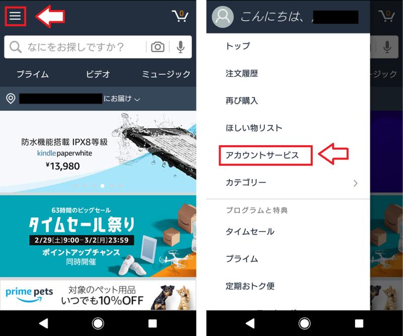 Amazonギフト券をアプリから登録する手順1