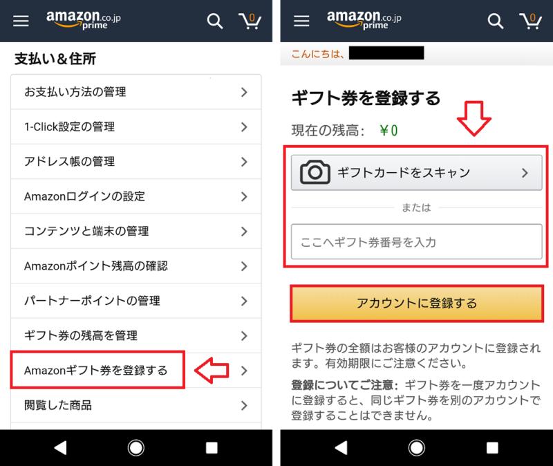 Amazonギフト券をアプリから登録する手順2