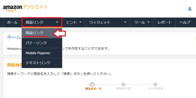 Amazonアソシエイトで短縮URLを作成する手順1