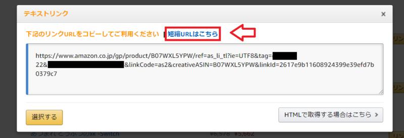 Amazonアソシエイトで短縮URLを作成する手順4