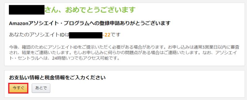 Amazonアソシエイト登録手順と注意点9