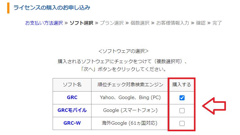 GRCソフト選択