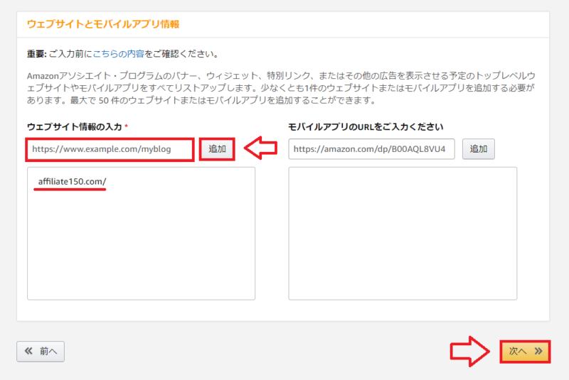Amazonアソシエイト登録手順と注意点4
