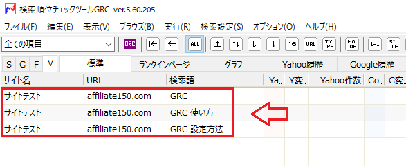 GRCの使い方5