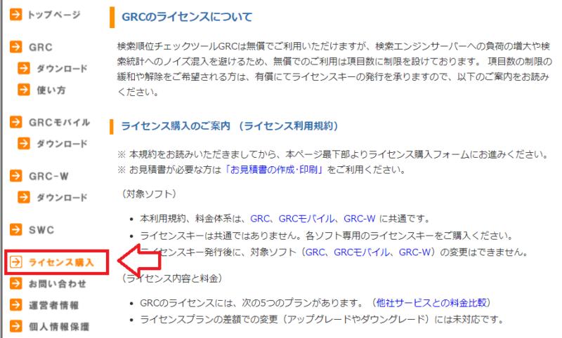 GRCライセンス購入の流れ1