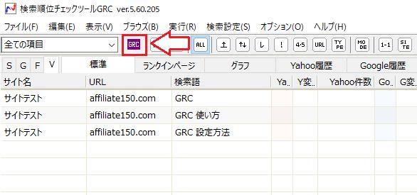 GRCの使い方6