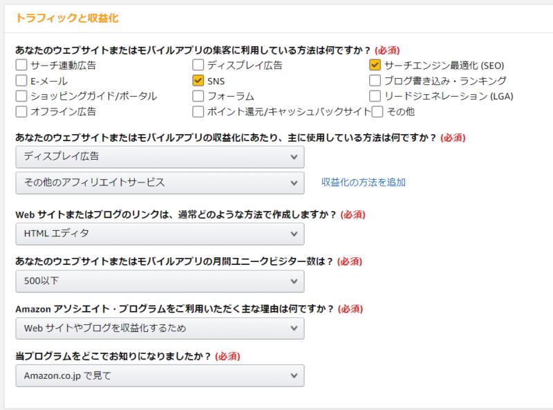 Amazonアソシエイト登録手順と注意点7
