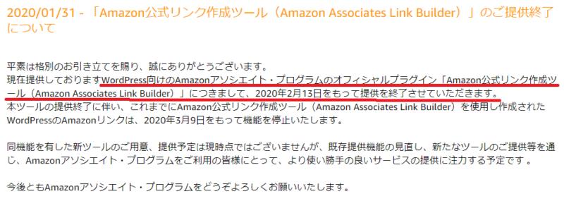 Amazon Associates Link Builder終了のお知らせ