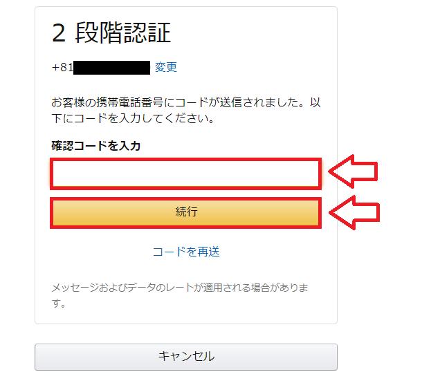 Amazonアソシエイト登録手順と注意点11