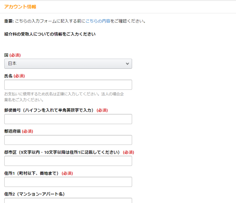 Amazonアソシエイト登録手順と注意点1