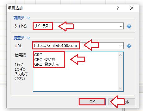 GRCの使い方4